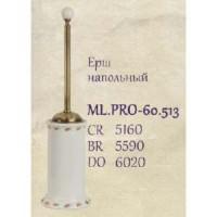 Туалетный ершик Migliore Provance ML.PRO-60.513 BR