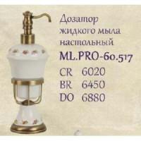 Дозатор для жидкого мыла Migliore Provance ML.PRO-60.517 BR