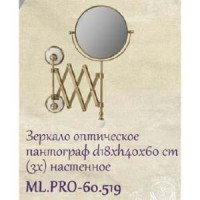 Зеркало косметическое Migliore Provance ML.PRO-60.519 BR