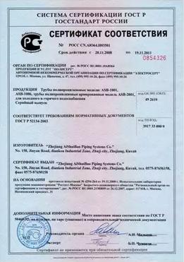 Сертификат соотверсвия