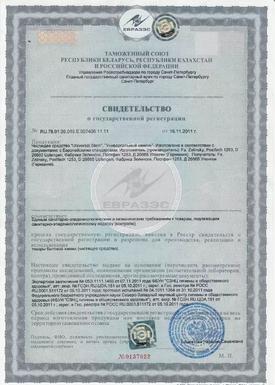 Свидетельство государтсвенной регистрации